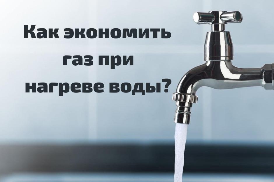 Как экономить газ при нагреве воды?