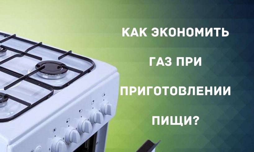 Как экономить газ при приготовлении пищи?