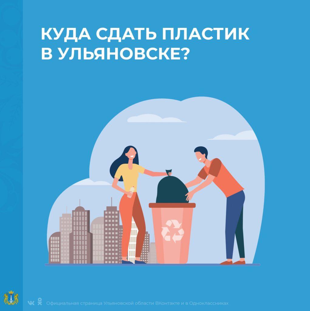 Куда сдавать пластик в Ульяновске?