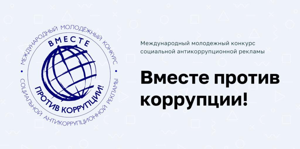 Приглашаем принять участие в международном молодёжном конкурсе «Вместе против коррупции!»