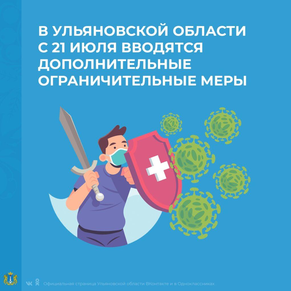 В Ульяновской области с 21 июля вводятся дополнительные ограничительные меры