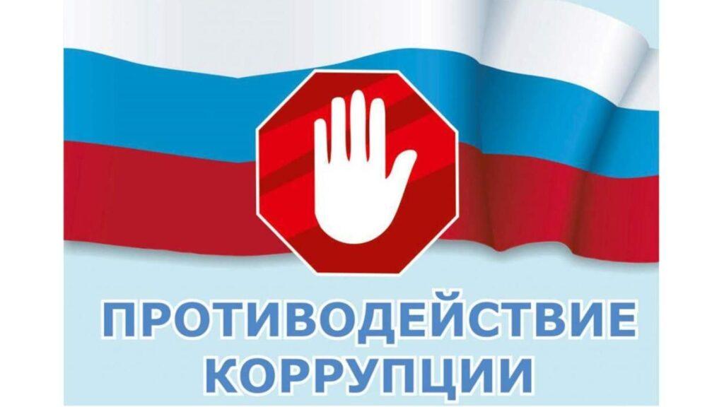 Внимание! Открыт отбор лучших антикоррупционных проектов для предоставления грантов областного бюджета