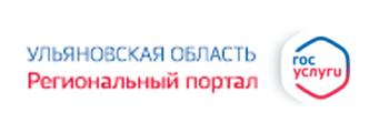 Госуслуги. Ульяновская область. Региональный портал
